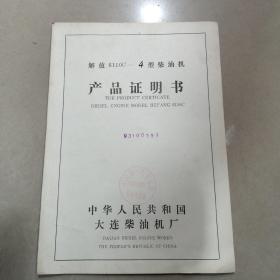 解放6110C-4型  柴油机产品证明书