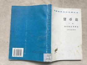 汉译世界学术名著丛书-货币论(下卷)货币的应用理论