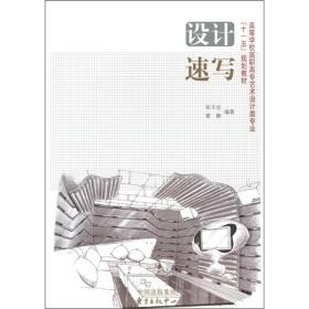 中国出版集团,东方出版中心 设计速写 张玉忠,窦静 9787801868428