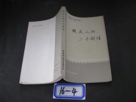 致友人的二十封信 16-4(货号16-4)