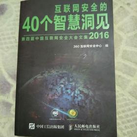 互联网安全的40个智慧洞见(2016)