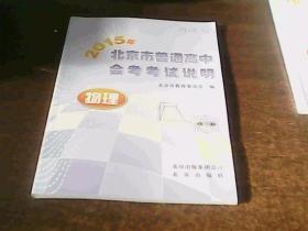 2015年北京市普通高中会考考试说明 物理