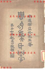 【复印件】周易虞氏学-(南通)徐昂著-民国南通竞新公司刊本