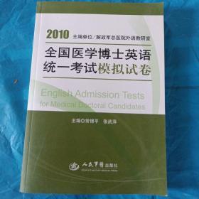 2010全国医学博士英语统一考试模拟试卷