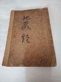 手抄本《地藏菩萨本愿经》
