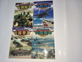 当代主战兵器·中国陆军+中国空军+中国导弹+中国海军【4本合售】