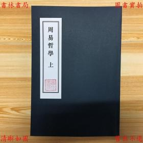 【复印件】周易哲学(上卷)-朱谦之著-民国启智书局刊本
