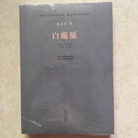 白鹿原(现当代长篇小说经典系列)