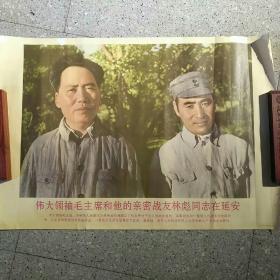 文革宣传画:伟大领袖毛主席和他的亲密战友林彪同志在延安 75*51cm