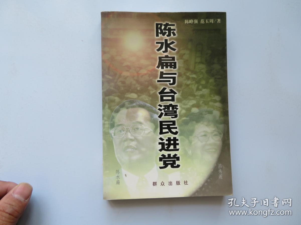 陈水扁与台湾民进党