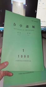 力学进展 1990年第20卷 1.2.3.4期【4本合售】