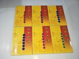 三十六计谋略解析全书【全六册】