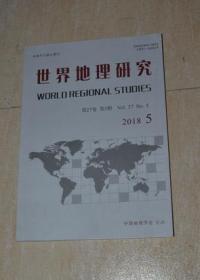 世界地理研究2018.5