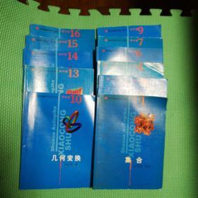 数学奥林匹克小丛书 高中卷 1-16册  合售11本(仅缺2/5/8/11/12共5本)