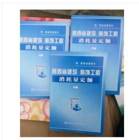 陕西省2004年土建装饰工程消耗量定额、新版陕西建筑装饰工程预算价目表