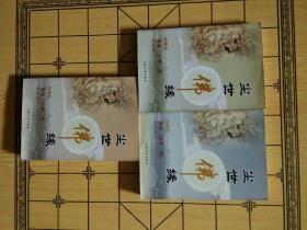 尘世佛缘   第一册   第二册    第三册     3本合售