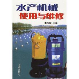 水产机械使用与维修