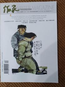 作家杂志2019年4期