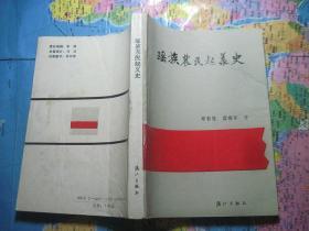 瑶族农民起义史