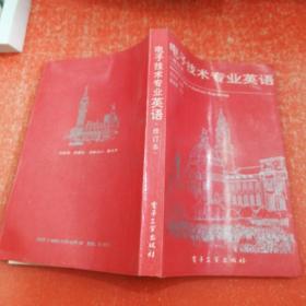 电子技术专业英语(修订本)