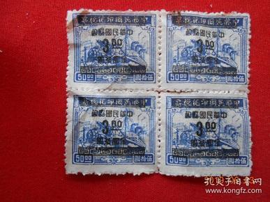 中华民国印花税票( 五十圆改作叁元)