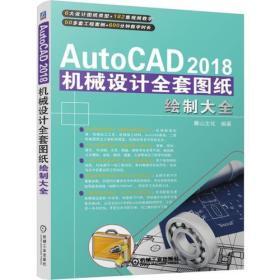 AutoCAD 2018机械设计全套图纸绘制大全