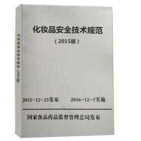 化妆品安全技术规范(2015版)陈路阳 等 编 全新现货