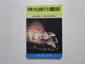 1984年初版 时光旅行趣谈 超光速粒子,以后的相对论