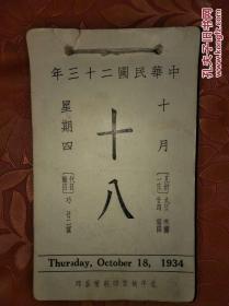 中华民国二十三年 故宫日历 北平故宫印刷所承印宋元明清时期名画
