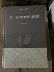 (全新未拆封)现代儒学的回顾与展望
