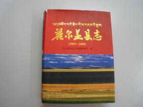 县志地方志《若尔盖县志1989-2005》九州出版社2011年印(a5-1)