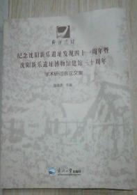 纪念沈阳新乐遗址发现四十一周年暨沈阳新乐遗址博物馆建馆三十周年学术研讨会论文集
