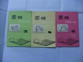 围棋 1988年第3/4/5期 3册合售