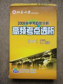 2009年中考趋势分析 高频考点透析  语文   VCD