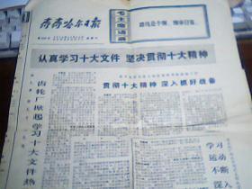 文革老报纸齐齐哈尔报 1973年10月13日