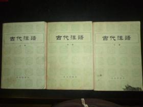 古代汉语 (上中下三册全)北京出版社