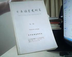 日本*业史研究 日文原版
