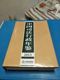 中国司法行政年鉴-2013