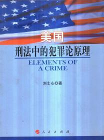 美国刑法中的犯罪论原理
