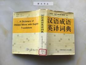 汉语成语英译词典·(精装)