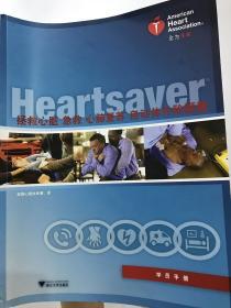 拯救心脏急救、心肺复苏、自动体外除颤器(学员手册)