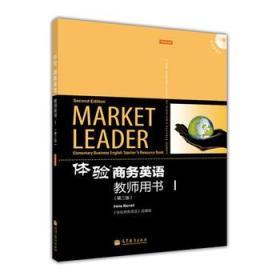 体验商务英语教师用书1(2版) 正版 《体验商务英语》(第二版)改编组  9787040346084