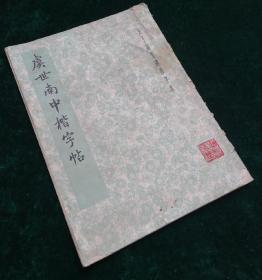 虞世南中楷字帖 夫子庙堂碑选字本