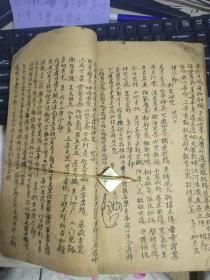 道教手稿本 符箓 咒语大全 多图巨厚大开手订纸捻本一册 210页