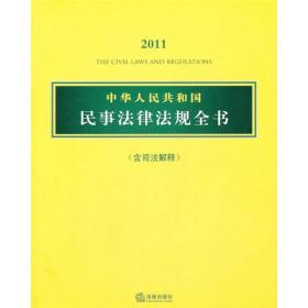 中华人民共和国民事法律法规全书(2011)(含司法解释)
