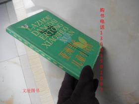 亚洲当代儿童小说选( 插图本大32开精装 ) 译者舒杭丽签名本