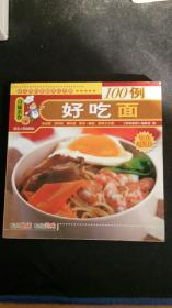 好吃面100例  百味美食  延边人民出版社  双色印刷