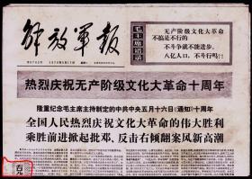 报纸-1976年5月17日解放军报   2开4版   有残损