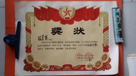 文革时期奖状(1975年被评为先进工作者)