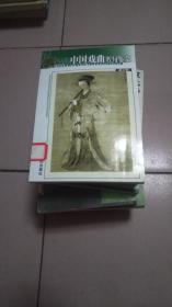 中国戏曲名句鉴赏--第三卷  32